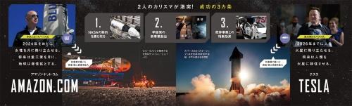 (写真=ベゾス氏とニューシェパード:Blue Origin、3カ条の1:SpaceX、3カ条の3:AP/アフロ、右下:SpaceX、右上:NASA/Science Photo Library/アフロ)