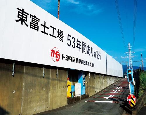 """<span class=""""fontBold"""">取り壊し作業が進む東富士工場(静岡県裾野市)跡地の周囲は高い壁に囲まれている</span>"""