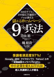 『儲かるホームページ 9つの兵法』(日経BP社、1800円+税)