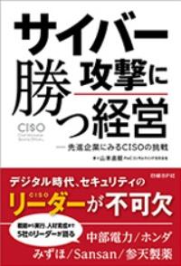"『<a href=""https://www.amazon.co.jp/dp/4822259609"" target=""_blank"">サイバー攻撃に勝つ経営 先進企業にみるCISOの挑戦</a>』(日経BP社、1600円)"