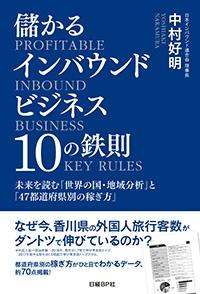 (日経BP社、1800円+税)