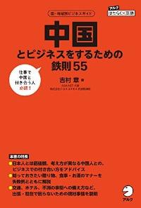 『中国とビジネスをするための鉄則55』 吉村章著、アルク