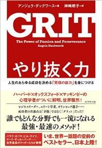 """『<a href=""""http://amzn.to/2wwJb4O"""" target=""""_blank"""">やり抜く力 GRIT(グリット)――人生のあらゆる成功を決める「究極の能力」を身につける</a>』アンジェラ・ダックワース著、ダイヤモンド社"""