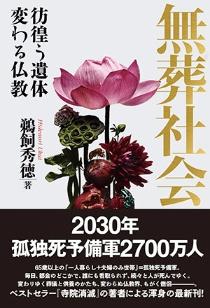 (鵜飼秀徳著、日経BP、1836円)