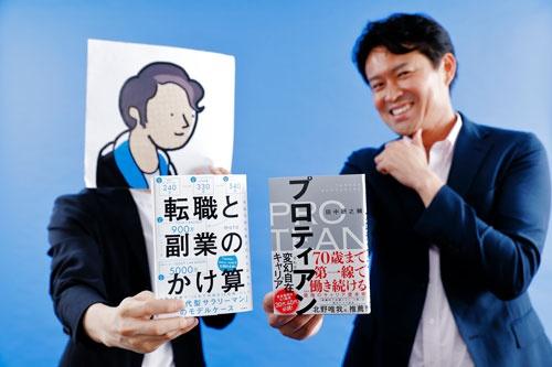 法政大学のキャリアデザイン学部のタナケン先生こと田中研之輔教授(写真右)と、『転職と副業のかけ算』著者のmotoさん(写真/竹井俊晴、ほかも同じ)