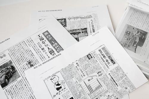 オートメーションに関する1956年(昭和31年)6月13日の読売新聞の記事など(写真:的野弘路)