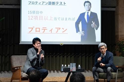 2月20日に渋谷・SOILで開催したRaise LIVE「プロティアンで組織も個人も生産性アップ」。左が田中研之輔・法政大学キャリアデザイン学部教授。イベントは日経ビジネス電子版でライブ配信をした。このイベントの収録映像は日経ビジネス電子版の有料会員向けに再配信する予定です(写真:ドリームムービー)