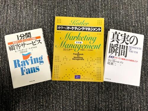 3冊の経営学の教科書と星野リゾートの現場の取り組みの関係を考察