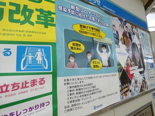所沢駅(埼玉県所沢市)に掲示しているポスター。現在のポスターはコロナ対策第2弾のポスターとして、6月中旬から掲示しているもの。「マスク着用」や「冷房装置による換気」という要素を追加した。