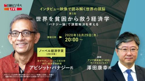 2019年のノーベル経済学賞を受賞したアビジット・バナジー教授の考え方をアジア開発銀行チーフエコノミストの澤田康幸氏が解説する