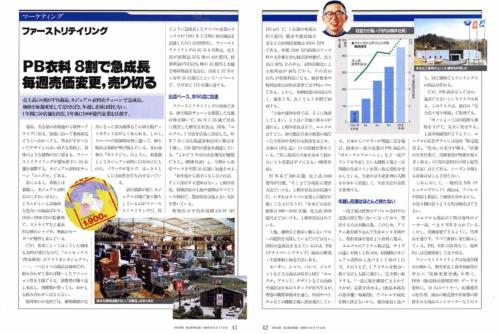 1995年、日経ビジネスのケーススタディーに初めて登場した
