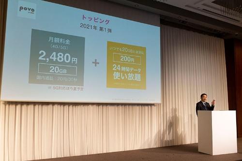 NTTドコモやソフトバンクより安い2480円の料金設定を打ち出した