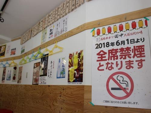 18年6月に全席禁煙を断行した串カツ田中の店舗