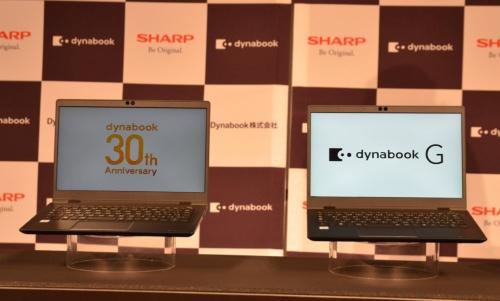 30周年記念モデルの「dynabook G」