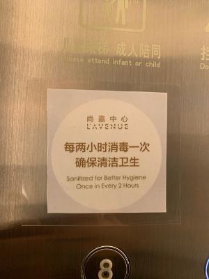 上海市内のオフィスビルのエレベーター。2時間おきに消毒するとの張り紙