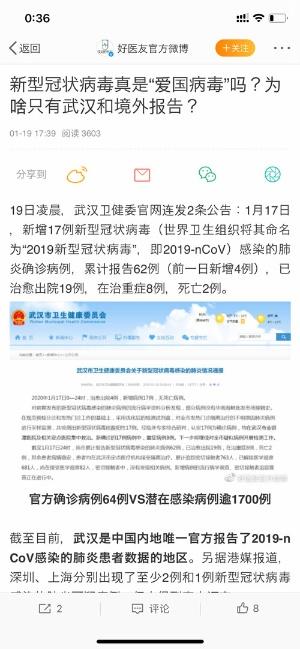 中国版ツイッター「微博」における「愛国ウイルス」についての書き込み