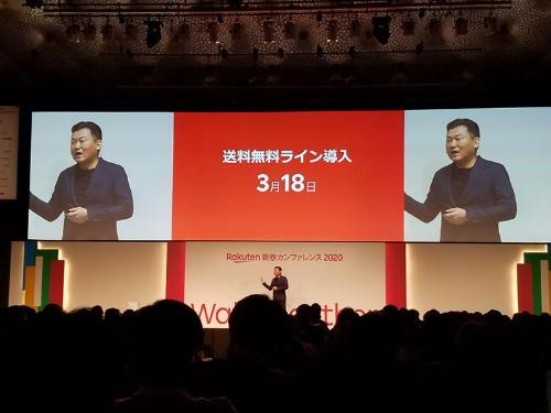 1月29日、楽天の三木谷浩史会長兼社長は送料無料化導入を改めて明言した