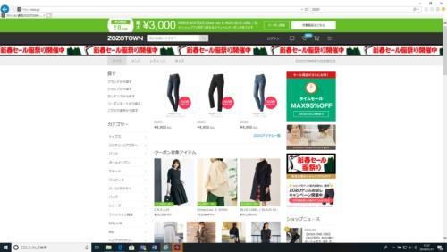 ゾゾタウンのパソコンのサイト。セールのアピールが目立つ