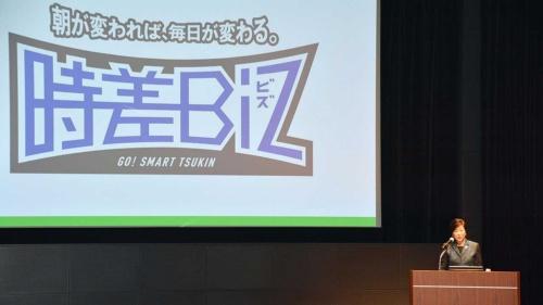 東京の満員電車解消を目指す「時差Biz」(写真:共同通信)