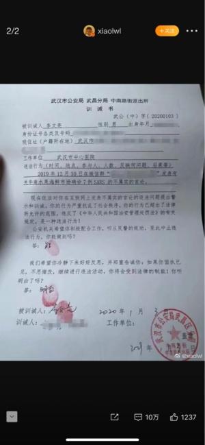 李文亮氏が武漢公安当局に書かされた訓戒書。同氏の微博アカウントより