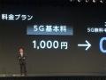 """月1000円の""""トッピング""""で5Gに ソフトバンクが27日開始"""