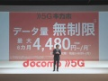 NTTドコモ、自前コンテンツで狙う5G需要の早期掘り起こし
