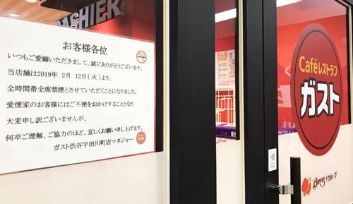 ファミリーレストラン「ガスト」などを展開するすかいらーくは、9月までにグループ全店で敷地内全面禁煙に踏み切る。既に約800店では、店内を全席禁煙にしている。写真は、2月から全席禁煙化したガスト渋谷宇田川町店