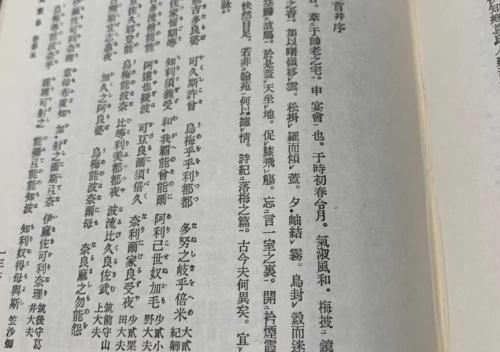 新元号「令和」は万葉集から引用した(創元社『新校萬葉集』)