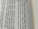国書から初引用の新元号「令和」に中国はどう反応?
