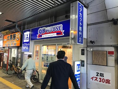 「QBハウス」は10日から7都府県の全店舗で休業する(8日、東京都千代田区の「神田駅前店」)