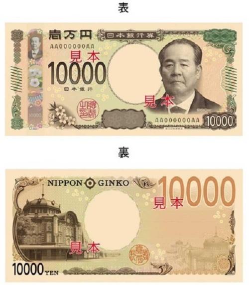 新紙幣の1万円札の見本