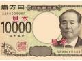 新1万円札に登場、渋沢栄一って誰?