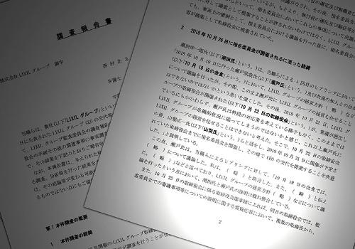 全文公開も(略)が目立つLIXIL報告書