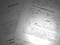 LIXILが公開、瀬戸氏解任巡る報告書全文ここに注目