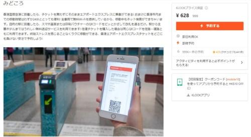 空港と香港市街地を結ぶ香港高速鉄道アプリを使うと、スマホをかざすだけで改札に入れる