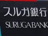 スルガ銀が新生銀、ノジマと提携 焦点は資本提携の有無