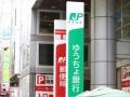 ゆうちょ銀・かんぽ生命が不適切販売、日本郵政は信頼できるか