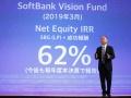 ソフトバンク2号ファンド、サウジ抜きでも10兆円超集める