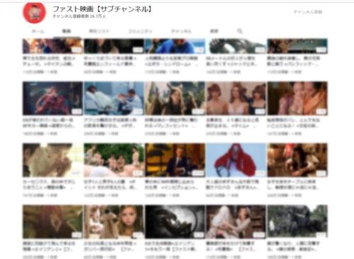 ファスト映画を投稿しているアカウントの例(中島博之弁護士提供)