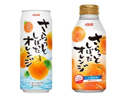 ダイドードリンコは18年に販売を終了した「さらっとしぼったオレンジ」(写真左)を19年3月に復活させた(写真右)
