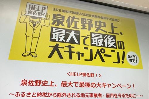 泉佐野市のふるさと納税サイト(写真:アフロ)