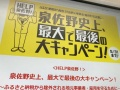 ふるさと納税、泉佐野市の除外を再検討へ
