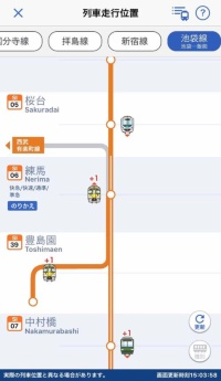 「西武線アプリ」の画面