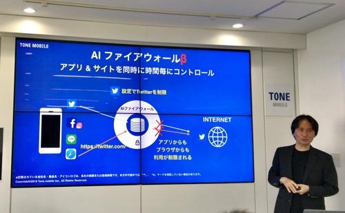 「青少年に人気のiPhoneにきめ細かい制御機能を提供してファミリー層に訴求する」と話すトーンモバイルの石田宏樹社長