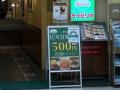 サイゼリヤ、上場後初の営業赤字、「軽い夕食」新業態で巻き返し
