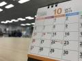 「即位礼正殿の儀」の祝日も「出勤日」、日本企業は休ませ下手か