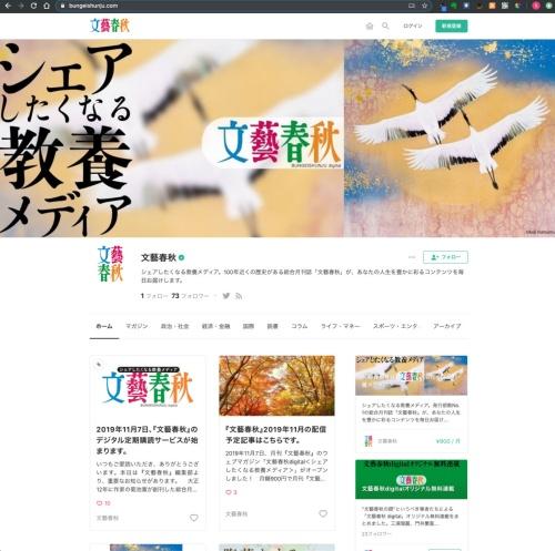 noteで記事を配信する「文藝春秋digital」。11月7日16時半時点で248記事が公開されている