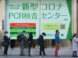 コロナ検査に「安・近・短」競争 東京駅前で1980円