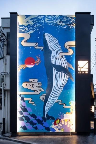 渋谷区の改良湯。アーティストが描いたクジラが壁面を飾る