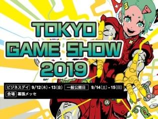 東京ゲームショウ2019 ブース&イベント情報を速報中!